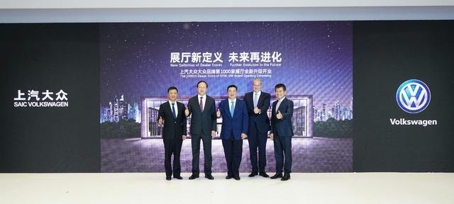 展厅新定义 上汽大众大众品牌第1000家展厅全新升级开业