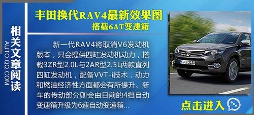 丰田换代RAV4搭载6AT变速箱