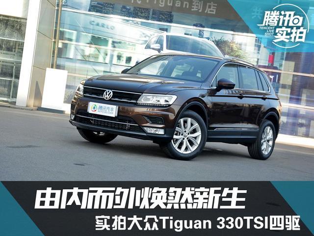 颜值/空间提升显著 实拍大众Tiguan 330TSI