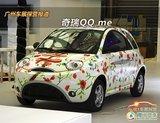 上海车展探营报道 印满鲜花的QQ ME