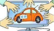 多家车企试水网络销售 八成网民表示不会网购