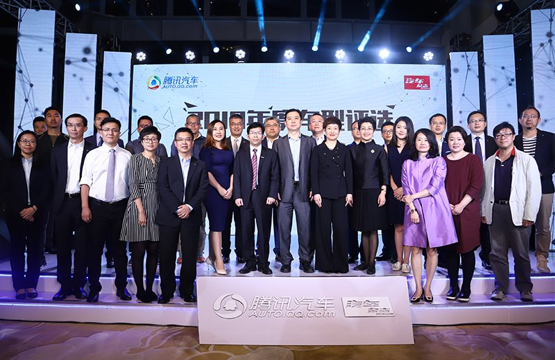 2018年度车型颁奖典礼出席领导及嘉宾合影
