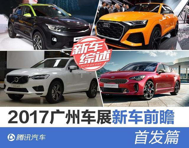 2017广州车展重磅新车前瞻 首发篇