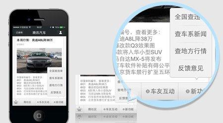 腾讯汽车官方微信查车功能上线