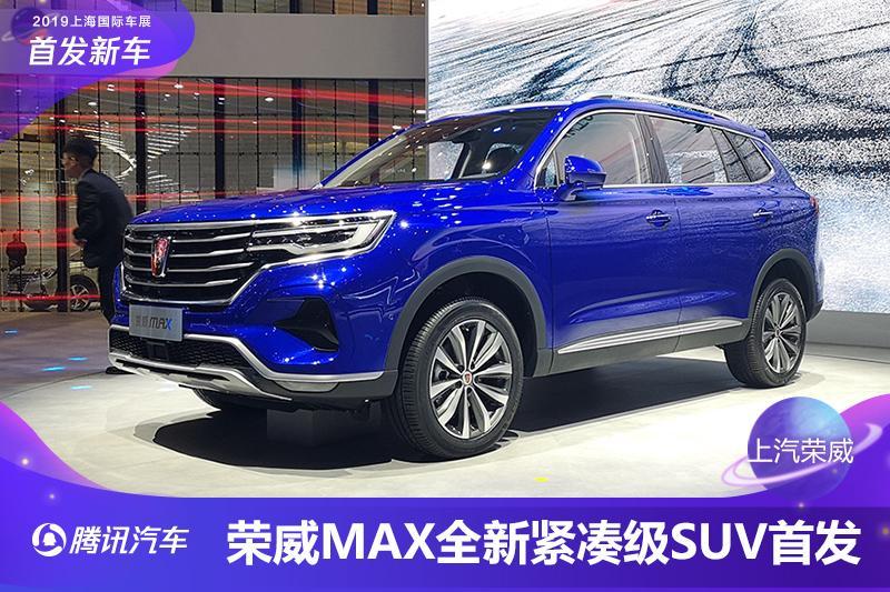 全面丰富SUV领域产品线 荣威MAX首发登场