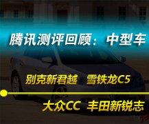 2010年度腾讯汽车测评回顾:中型车篇