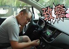 车内异味可能致癌咋办?