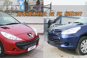 主流小型车用车成本对比 C2 PK标致207