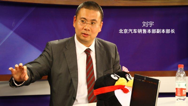 北京汽车销售本部副本部长刘宇