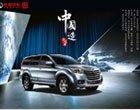 长城汽车企业形象 中国风系列