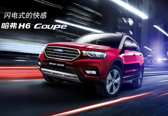 哈弗COUPE C定名H6 COUPE 定位运动型SUV