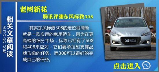 [国内车讯]东风标致新车现身 或为308两厢