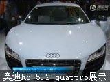 奥迪R8 5.2 quattro展示