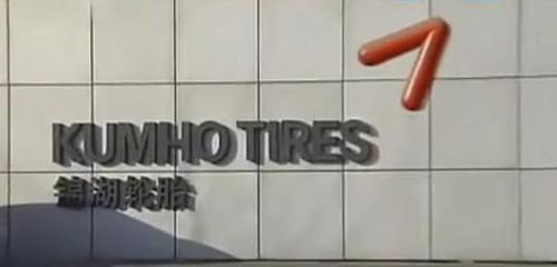 锦湖轮胎可能故障分析及汽车轮胎知识要点