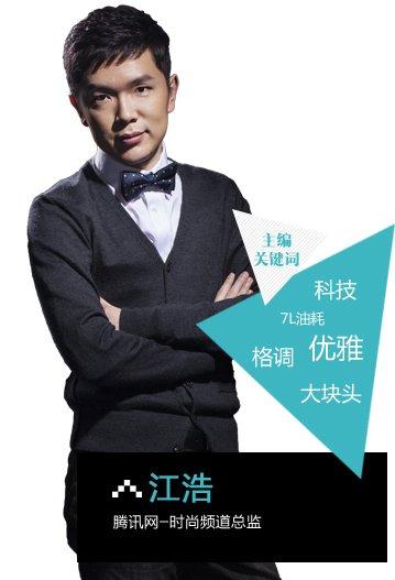 时尚总监江浩