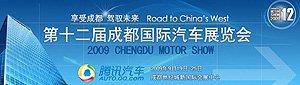 第十二届成都国际汽车展览会
