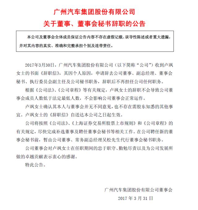 因个人原因 广汽集团董事/副总经理卢飒辞职