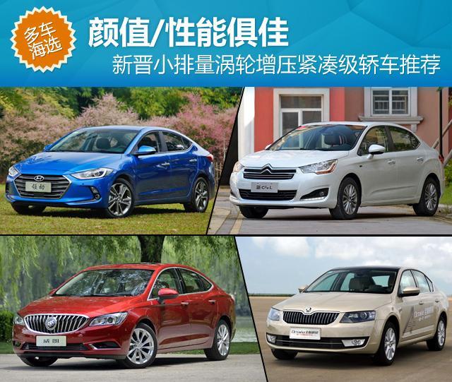 新晋小排量增压紧凑级车推荐 颜值/性能俱佳
