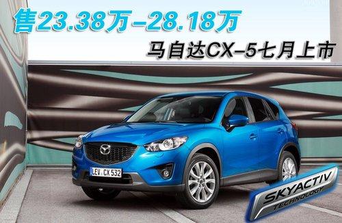 马自达CX-5七月上市 售23.38万-28.18万 -1