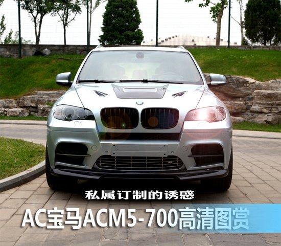 AC宝马ACM5-700高清图赏 私属订制的诱惑