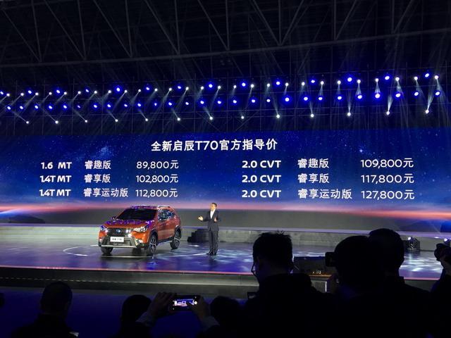 新款启辰T70上市 售价8.98-12.78万元