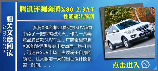 腾讯试驾一汽奔腾2014款B90 换芯再战