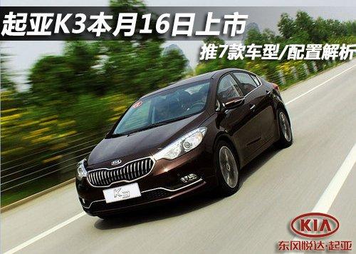 起亚K3本月16日上市 推7款车型/配置解析