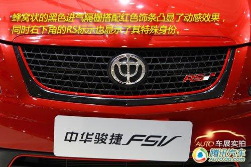 [新车解析]运动范更浓 新骏捷FSV车展实拍