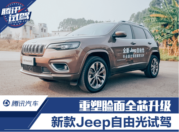 重塑脸面全芯升级,新款Jeep自由光试驾
