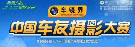 创新美好生活 中国车友摄影大赛将启动