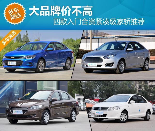 四款入门合资紧凑级家轿推荐 大品牌价不高