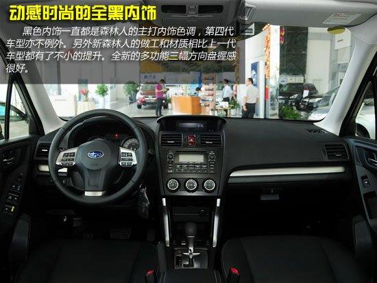推荐2.0i自动豪华版 新森林人购车手册