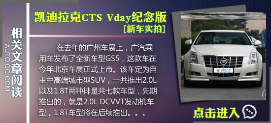 [新车实拍]广汽传祺GS5到店 风尚都市SUV