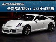 全新911 GT3