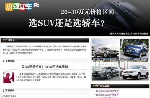 买SUV还是轿车?20-30万选车攻略