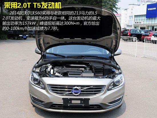 推荐2.0T智雅版 2014款沃尔沃S60购车手册