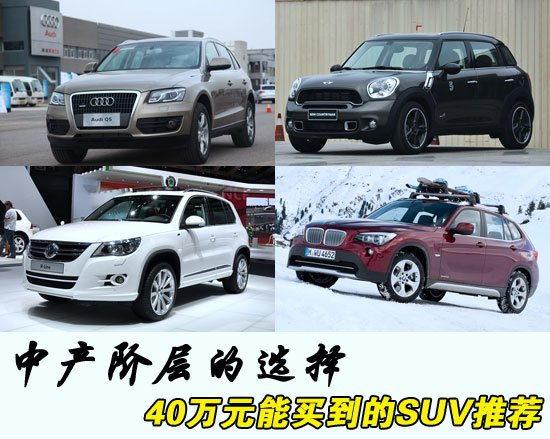 中产阶层的选择 40万左右能买到的SUV推荐
