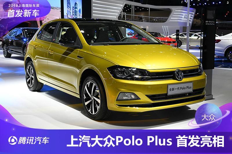 新车来了:上汽大众Polo Plus 城市青年的时尚进化