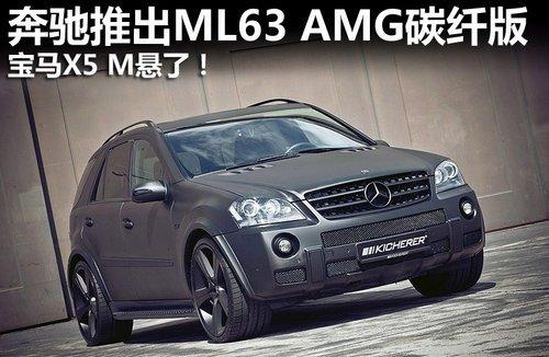 奔驰推出ML63 AMG碳纤版 宝马X5M悬了