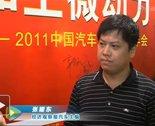 专访经济观察报汽车主编张耀东