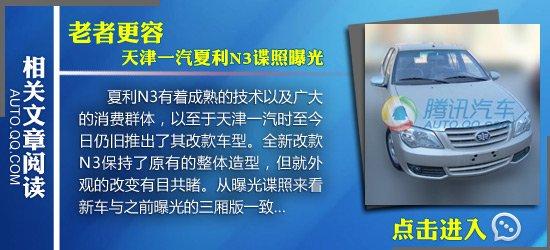 预计北京车展上市 天津一汽威志V5信息曝光