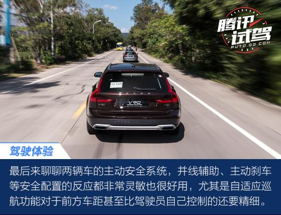 安全更有品味 试驾沃尔沃XC90 & V90CC