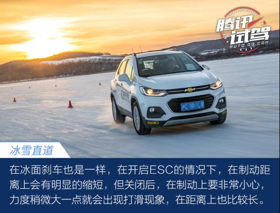体验不一样的驾驶体验 雪佛兰全系冰雪试驾