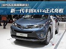 新一代丰田RAV4