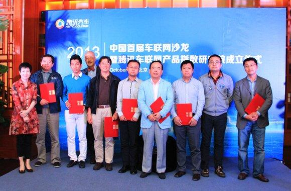 腾讯车联网产品指数研究院成立