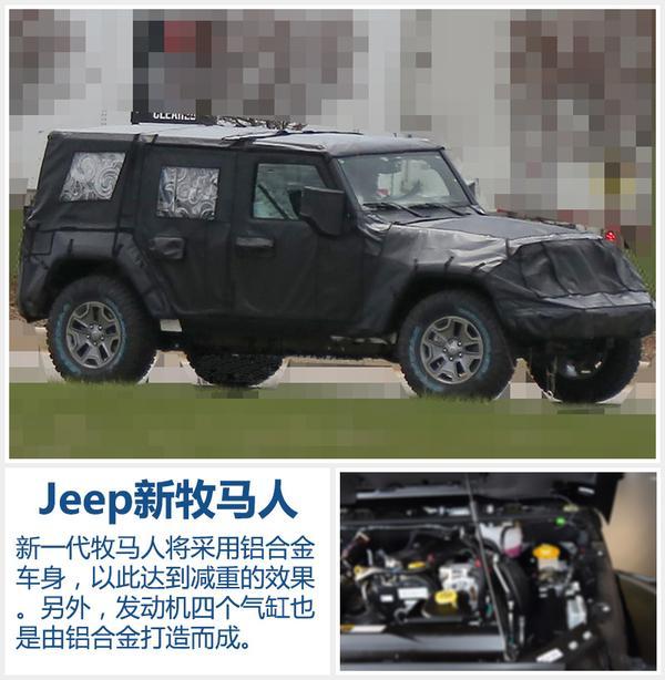 Jeep牧马人将换代 明年有望引入国内-图