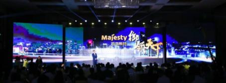 锦湖轮胎高端品牌Majesty荣耀上市