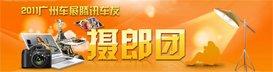 第九届广州车展车友活动:摄郎团