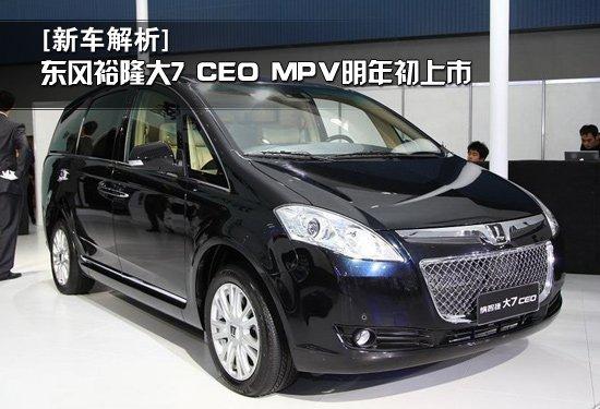 [新车解析]东风裕隆大7 CEO MPV明年初上市