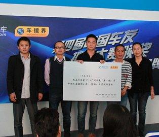 中国车友摄影大赛车友合影留念_2013广州车展_腾讯汽车